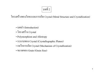Crystal Metal Structure and Crystallization