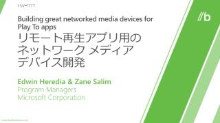 Building great networked media devices for Play To apps