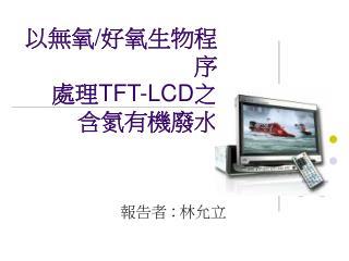 / TFT-LCD