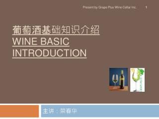WINE BASIC INTRODUCTION