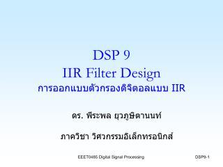 DSP 9 IIR Filter Design   IIR