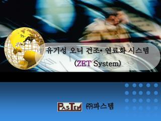 ZET System