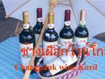 Changpauk wine Kozil