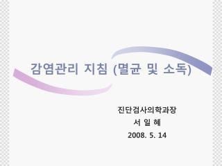 2008. 5. 14