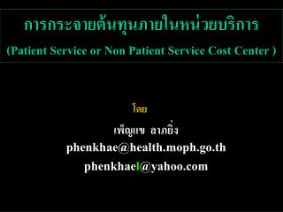 Patient Service or Non Patient Service Cost Center