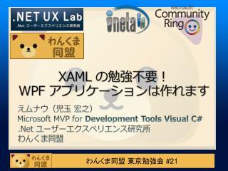 XAML   WPF