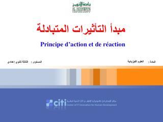 Principe d action et de r action