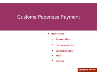 Customs Paperless Payment