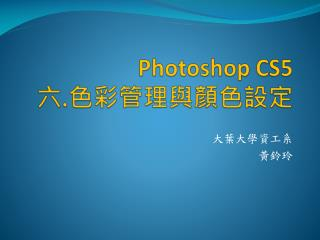 Photoshop CS5  .