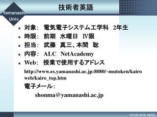 :  2 :    :    : ALC NetAcademy  Web:   es.yamanashi.ac.jp:8080