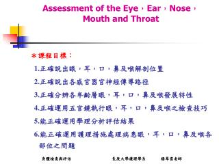 Assessment of the Eye,Ear,Nose,Mouth and Throat