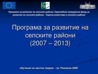 2007   2013