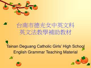 Tainan Deguang Catholic Girls  High School  English Grammar Teaching Material