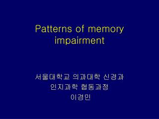Patterns of memory impairment