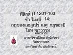 II 1201-103     14:     -