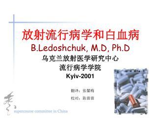 B.Ledoshchuk, M.D, Ph.D   Kyiv-2001      :     :
