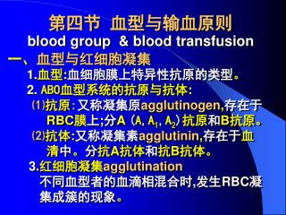 blood group   blood transfusion     1.:    2. ABO:        :agglutinogen,             RBC;A A,A1,A2B        :agglutinin