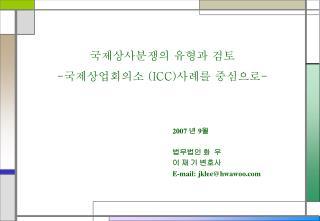 - ICC -