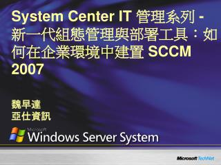 System Center IT  - : SCCM 2007