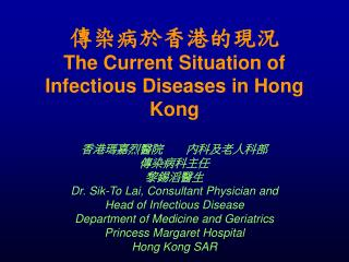 The Current Situation of Infectious Diseases in Hong Kong