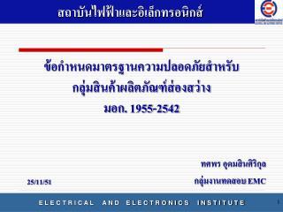 . 1955-2542