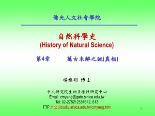 History of Natural Science  4          Email: cmyanggate.sinica.tw Tel: 02-27821258612, 613 FTP: biodiv.sinica.tw
