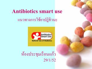 Antibiotics smart use