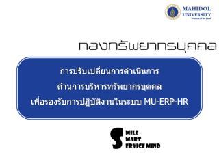 MU-ERP-HR