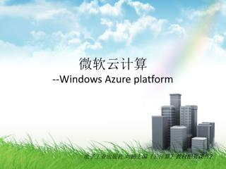 --Windows Azure platform