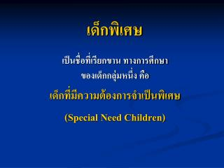 Special Need Children