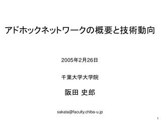 2005226       sakatafaculty.chiba-u.jp