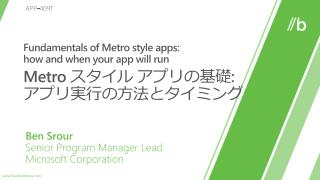 Fundamentals of Metro style apps:  how and when your app will run   Metro  :