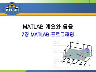 MATLAB   7 MATLAB