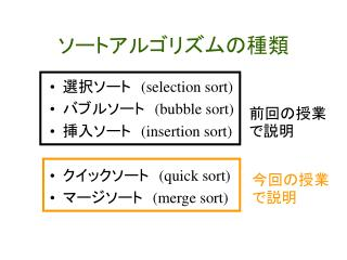 selection sort  bubble sort  insertion sort   quick sort  merge sort