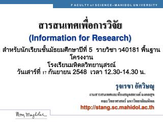 Information for Research