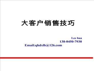 Lee hua                                    138-0450-7930                       Email:qhdxlh126