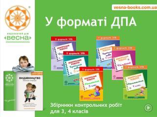 Vesna-books.ua