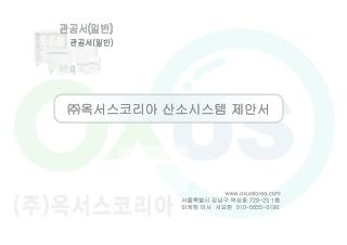 Oxuskorea    729-25 1       010-5655-0190