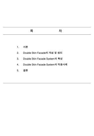Double Skin Facade    Double Skin Facade System  Double Skin Facade System