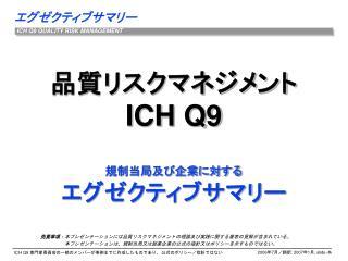 ICH Q9