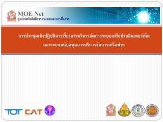 : MOENet    MOENet  2540    SchoolNet  SEMEO  MOENet    3     1.   Leased Line   2.   IP Shareing Dial Line   3.   Sate