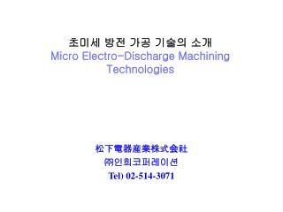 Micro Electro-Discharge Machining Technologies