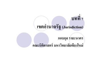 7  Jurisdiction