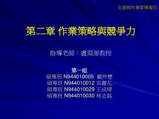 N944010005    N944010012   N944010029   N944010030