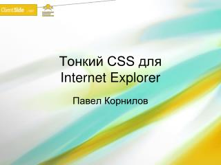 CSS  Internet Explorer