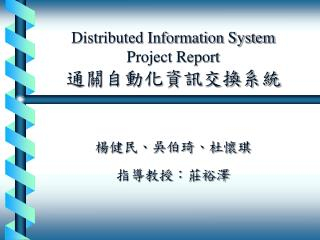 Distributed Information System  Project Report