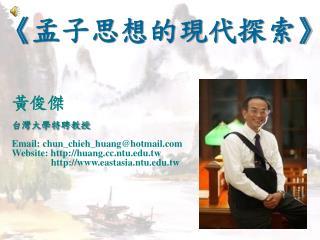 Email: chun_chieh_huanghotmail Website: huang.ntu.tw                 eastasia.ntu.tw
