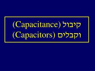 Capacitance  Capacitors