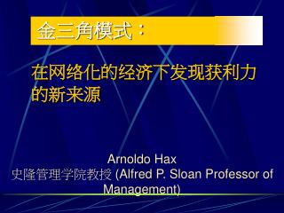 Arnoldo Hax  Alfred P. Sloan Professor of Management