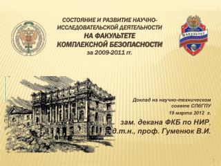 -          2009-2011 .